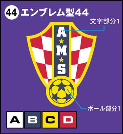 44-エンブレム型44