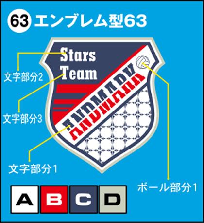 63-エンブレム型63
