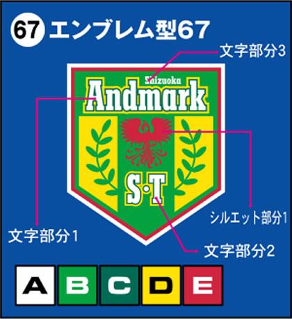 67-エンブレム型67