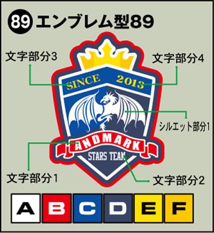 89-エンブレム型89