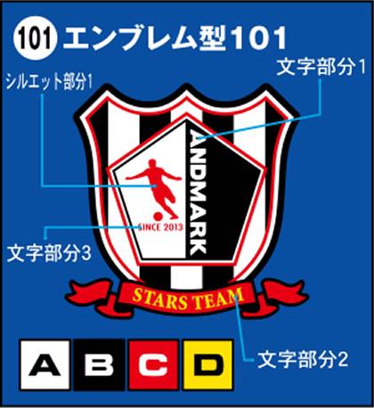 101-エンブレム型101