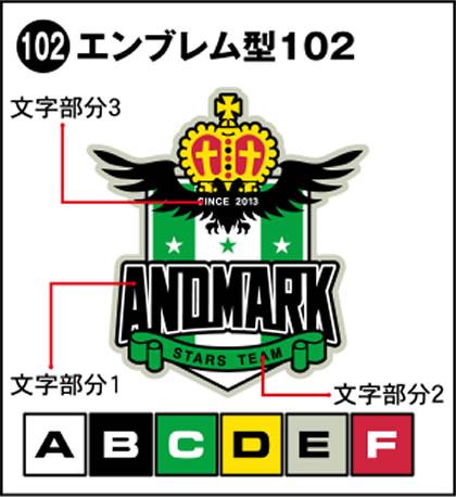 102-エンブレム型102