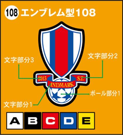 108-エンブレム型108