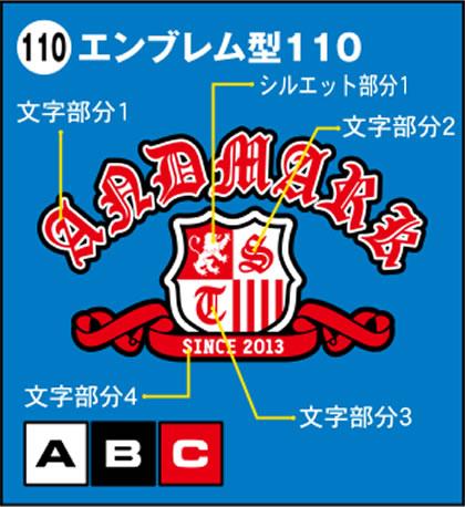 110-エンブレム型110