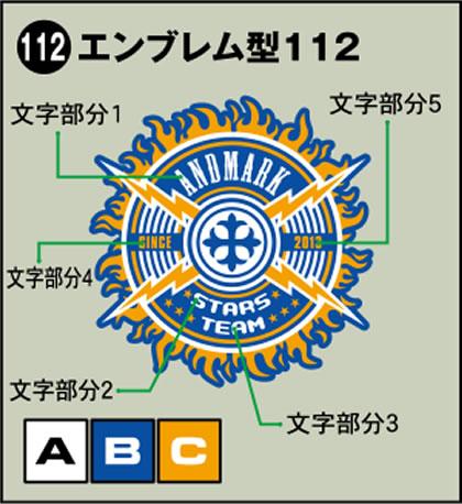 112-エンブレム型112
